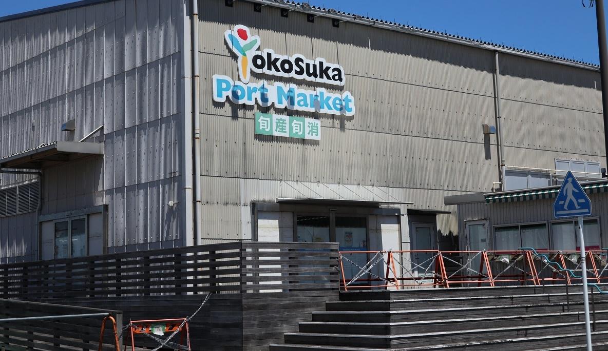 YOKOSUKAポートマーケット実写