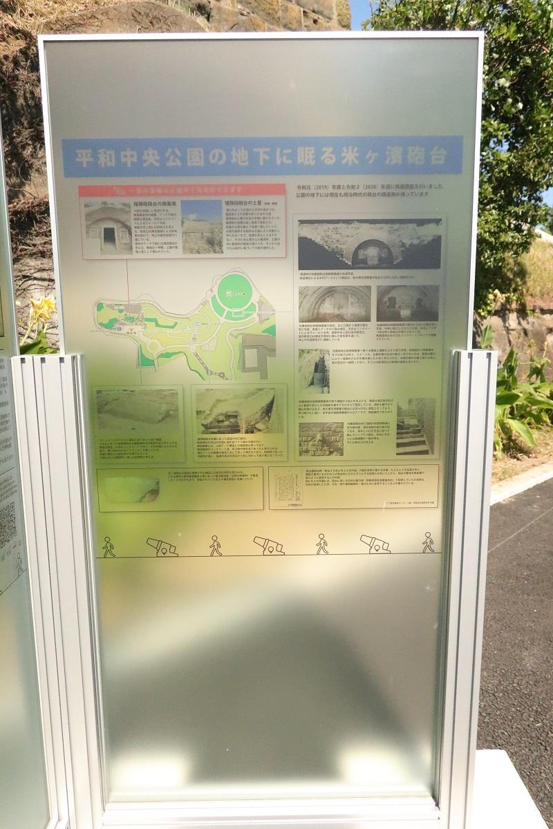 中央公園の地下に眠る米ヶ濱砲台