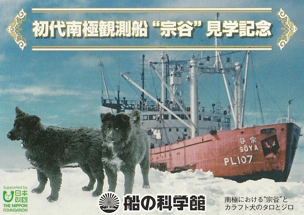 初代南極観測船宗谷見学記念