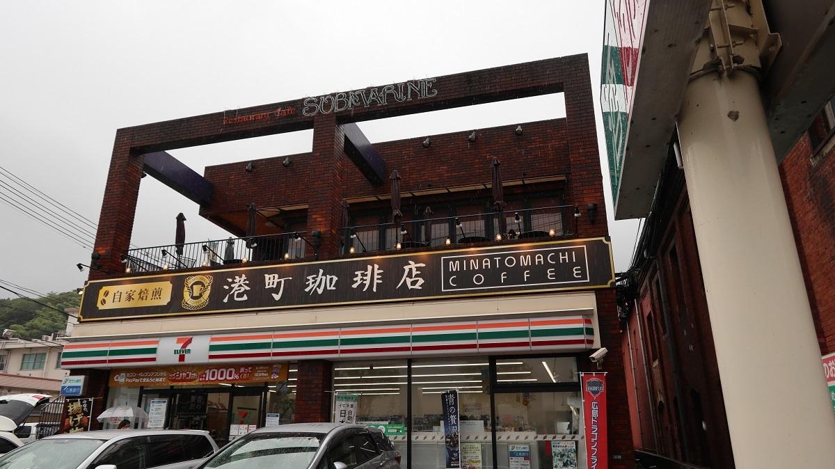 港町珈琲店全体