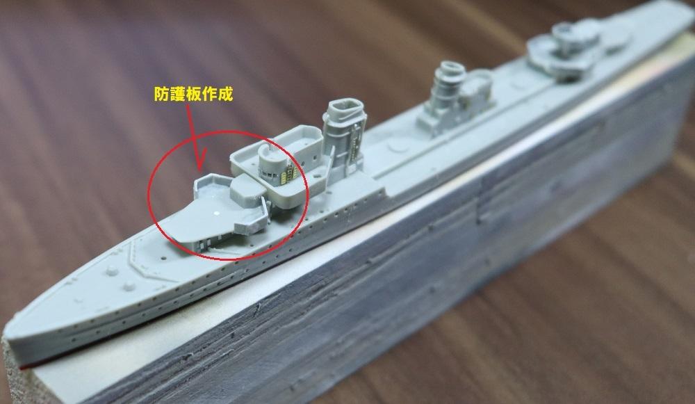 Z-1 機銃防護板作成
