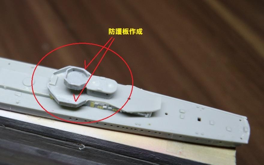Z-1 後部増設機銃台防護板作成